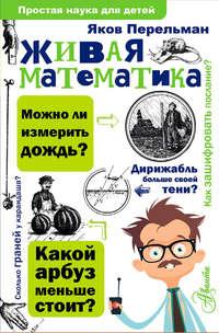 Купить книгу Живая математика, автора Якова Перельмана