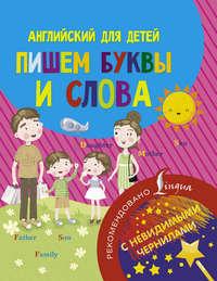 Купить книгу Английский для детей. Пишем буквы и слова, автора