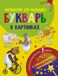 Купить книгу Английский для малышей. Букварь в картинках, автора