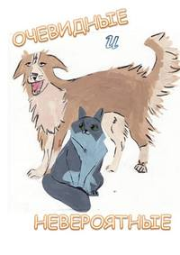 Купить книгу Очевидные и невероятные. Сборник стихотворений о животных, автора Евгении Капровой