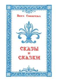 Купить книгу Сказки и сказы, автора Веры Васильевны Сибиревой