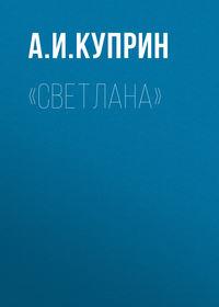 Купить книгу «Светлана», автора А. И. Куприна