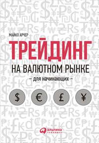 Купить книгу Трейдинг на валютном рынке для начинающих, автора Майкла Арчера