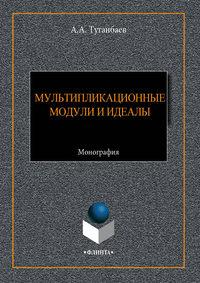 Мультипликационные модули и идеалы