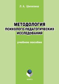 Методология психолого-педагогических исследований. Учебное пособие