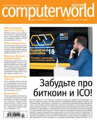 Купить книгу Журнал Computerworld Россия №02/2018, автора Открытые системы