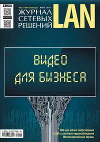 Купить книгу Журнал сетевых решений / LAN №01/2018, автора Открытые системы