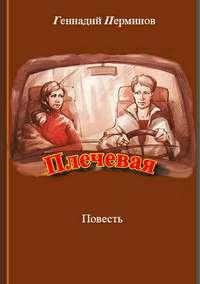 Купить книгу Плечевая, автора Геннадия Петровича Перминова