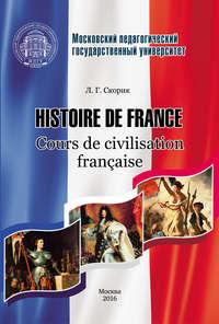 Книга Histoire de France. Cours de civilisation française - Автор Любовь Скорик