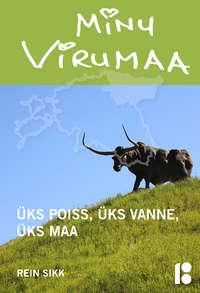 Купить книгу Minu Virumaa. Üks poiss, üks vanne, üks maa, автора
