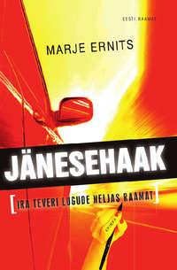 Купить книгу Jänesehaak, автора