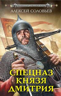 Купить книгу Спецназ князя Дмитрия, автора Алексея Соловьева