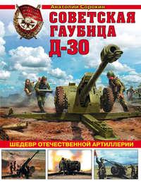 Купить книгу Советская гаубица Д-30. Шедевр отечественной артиллерии, автора