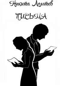 Купить книгу Письма, автора Никиты Сергеевича Ломтева