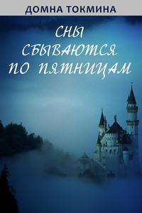 Купить книгу Сны сбываются по пятницам, автора Домны Токминой
