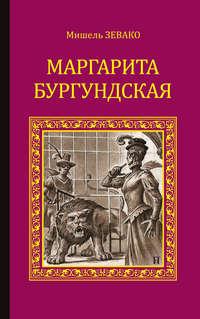 Купить книгу Маргарита Бургундская, автора Мишель Зевако