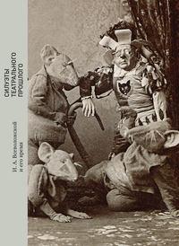Купить книгу Силуэты театрального прошлого. И. А. Всеволожской и его время, автора Владимира Погожева