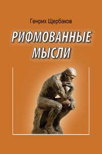 Купить книгу Рифмованные мысли, автора Генриха Щербакова