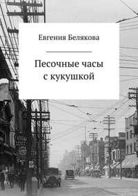 Купить книгу Песочные часы с кукушкой, автора Евгении Петровны Беляковой