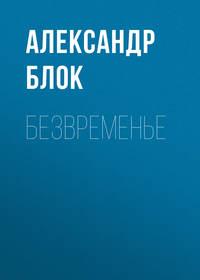 Купить книгу Безвременье, автора Александра Блока