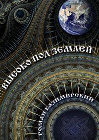 Купить книгу Высоко под землёй, автора Романа Казимирского