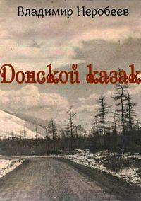Купить книгу Донской казак, автора Владимира Сергеевича Неробеева
