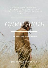 Книга Один день. Сборник новелл
