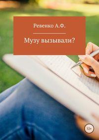 Купить книгу Музу вызывали?, автора Анны Федоровны Ревенко
