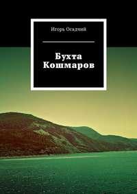 Купить книгу Бухта Кошмаров, автора Игоря Александровича Осадчего