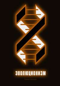 Купить книгу Эволюционизм, автора Романа Сергеевича Хорошева
