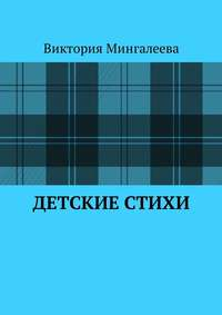 Купить книгу Детские стихи, автора Виктории Мингалеевой