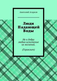 Купить книгу Люди Падающей Воды, автора Анатолия Агаркова
