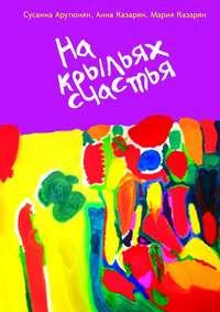 Купить книгу На крыльях счастья, автора Марии Казарян
