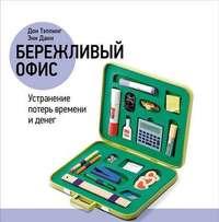 Купить книгу Бережливый офис: Устранение потерь времени и денег, автора Дона Тэппинга