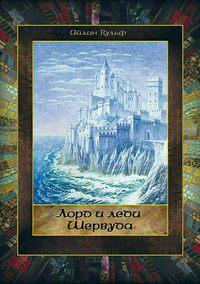 Купить книгу Лорд и леди Шервуда. Том 4, автора Айлина Вульфа