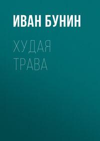 Купить книгу Худая трава, автора Ивана Бунина