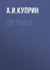 Купить книгу Светлана, автора А. И. Куприна