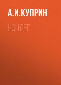 Купить книгу Ночлег, автора А. И. Куприна