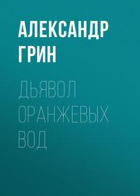 Купить книгу Дьявол Оранжевых Вод, автора Александра Грина