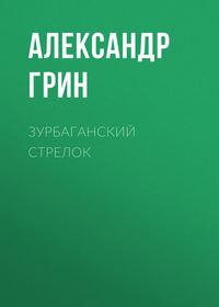 Купить книгу Зурбаганский стрелок, автора Александра Грина