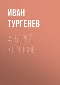 Купить книгу Андрей Колосов, автора Ивана Тургенева