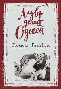 Купить книгу Лувр делает Одесса, автора Елены Роговой