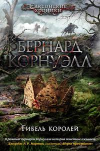 Купить книгу Гибель королей, автора Бернарда Корнуэлла