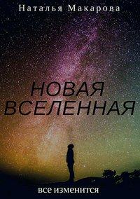 Купить книгу Новая вселенная, автора Натальи Сергеевны Макаровой