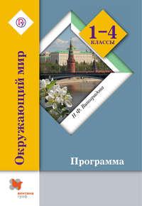 Купить книгу Окружающий мир. 1-4 классы. Программа, автора Н. Ф. Виноградовой