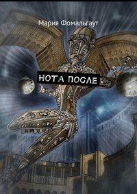 Купить книгу Нота После, автора Марии Фомальгаут