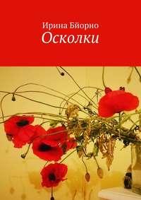 Купить книгу Осколки, автора Ирины Бйорно