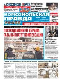 Купить книгу Комсомольская Правда. Санкт-Петербург 27ч-2018, автора
