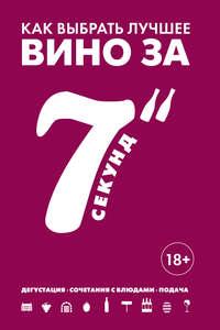 Купить книгу Как выбрать лучшее вино за 7 секунд, автора Себастьена Дюран-Рюэль
