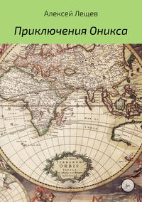Купить книгу Приключения Оникса, автора Алексея Александровича Лещева